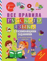 Все правила русского языка с развивающими заданиями (м)