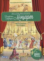 Вольфганг Амадей Моцарт. Музыкальная биография (+ CD и QR-код)