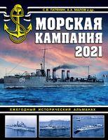 Морская кампания 2021. Ежегодный исторический альманах