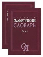 Большой грамматический словарь (в двух томах)
