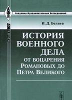 История военного дела от воцарения Романовых до Петра Великого