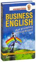 Business Еnglish для успешных менеджеров