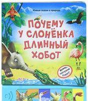 Почему у слоненка длинный хобот? Книжка-игрушка