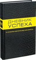 Дневник успеха (черный)