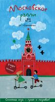 Московское ралли. Книга 1