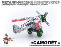 """Металлический конструктор """"Самолет"""""""