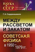 Между рассветом и закатом. Советская физика в 1950-1979 гг.
