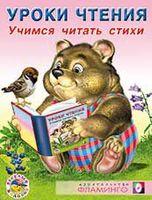 Учимся читать стихи