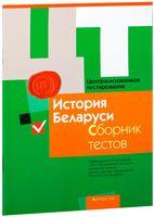 Централизованное тестирование. История Беларуси. Сборник тестов. 2015 год