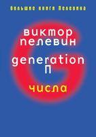 "Generation ""П"". Числа"