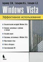 Windows Vista. Эффективное использование