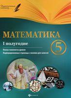 Математика. 5 класс. 1 полугодие. Планы-конспекты уроков