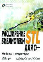 Расширение библиотеки STL для С++. Наборы и итераторы (+ CD)