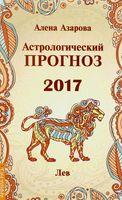 Лев. Астрологический прогноз 2017