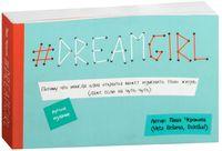 #dreamgirl (открытки)