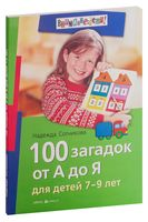 100 загадок от А до Я для детей 7-9 лет