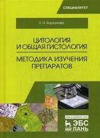 Цитология и общая гистология