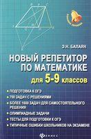 Новый репетитор по математике для 5-9 классов