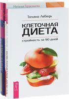 Клеточная диета. Диетические тайны. Генетическая диета Аро Е (комплект из 3-х книг)