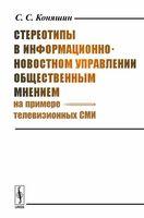 Стереотипы в информационно-новостном управлении общественным мнением (на примере телевизионных СМИ) (м)