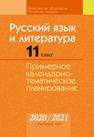 Русский язык и литература. 11 класс. Примерное календарно-тематическое планирование. 2019/2020 учебный год