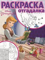 Принцесса Disney. Раскраска-отгадалка