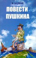 Повести Пушкина
