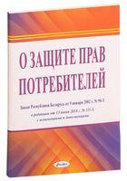 "Закон Республики Беларусь ""О защите прав потребителей"""