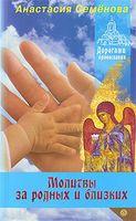 Молитвы за родных и близких