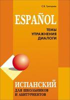 Испанский для школьников и абитуриентов. Темы. Упражнения. Диалоги (+CD)