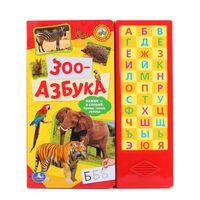 Зоо-азбука