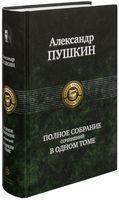 Полное собрание сочинений в одном томе. Александр Пушкин
