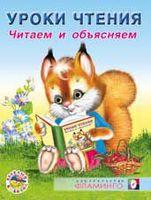 Читаем и объясняем