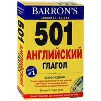 501 английский глагол (+ CD)