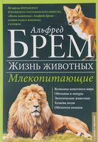 Жизнь животных. Том 3. Млекопитающие. Л-О  (в 10 томах)