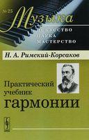 Практический учебник гармонии (м)