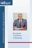 Биоблиография ученых Беларуси. В.Г. Тихиня