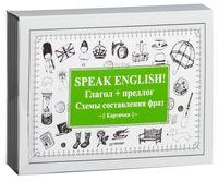 Speak English! Глагол + предлог. Схемы составления фраз. Карточки