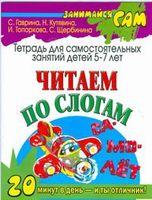 Читаем по слогам. Тетрадь для самостоятельных занятий детей 5-7 лет