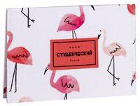 """Обложка на студенческий билет """"Розовые фламинго"""""""