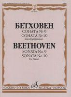 Бетховен. Соната №9. Соната №10. Для фортепиано