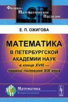 Математика в Петербургской академии наук в конце XVIII - первой половине XIX века (м)