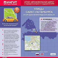 Улицы Санкт-Петербурга и городов Ленинградской области 2007