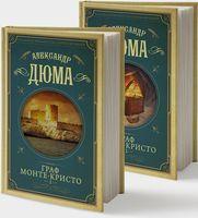 Граф Монте-Кристо (в двух книгах)