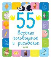 55 весёлых головоломок и рисовалок