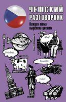 Чешский разговорник