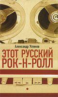 Этот русский рок-н-ролл. В 2-х книгах. Книга 1