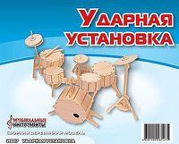 """Сборная деревянная модель """"Ударная установка"""""""