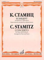 Стамиц. Концерт для флейты с оркестром. Переложение для флейты и фортепиано