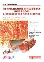 Применение пищевых добавок в переработке мяса и рыбы